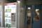 KIHA183 Niseko Express vending machine