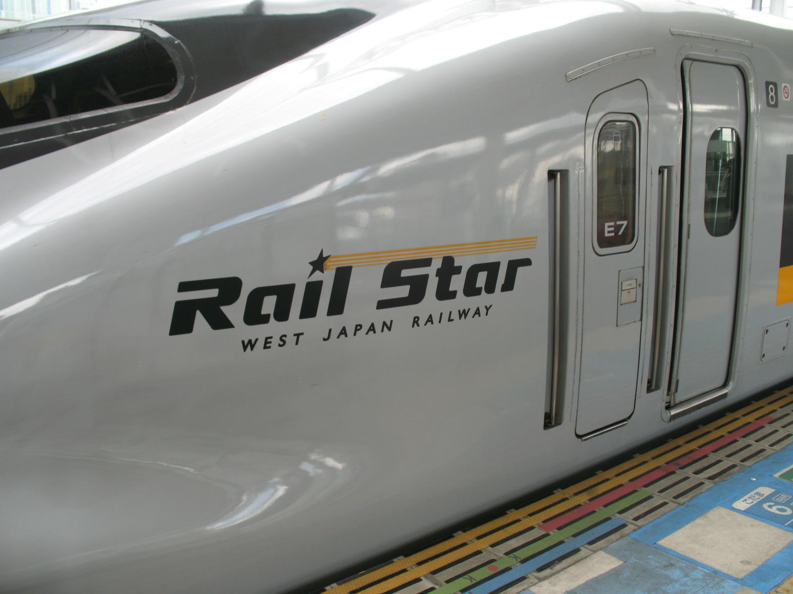 """Passenger's review of """"Hikari Railstar"""""""