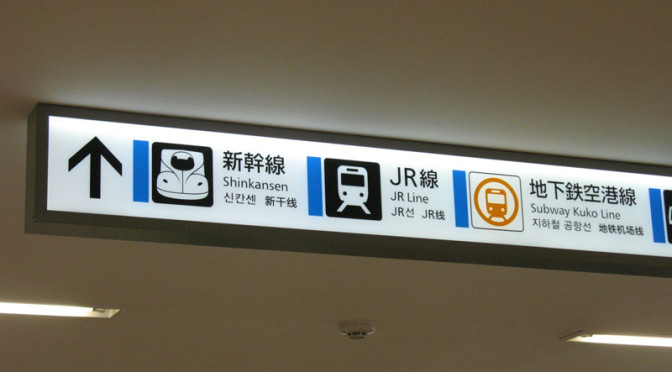 Signage and announcement in the station and train