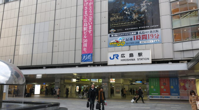 Hiroshima station guide. How to change the trains, Shinkansen and local train to Miyajima. How to catch tram and loop bus Meipuru-pu.