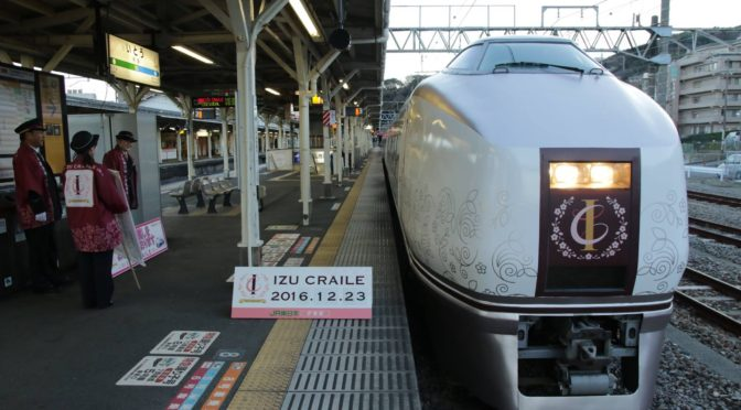 Cruising train Izu Creile offers you very comfortable train experience to Izu peninsula from Odawara.